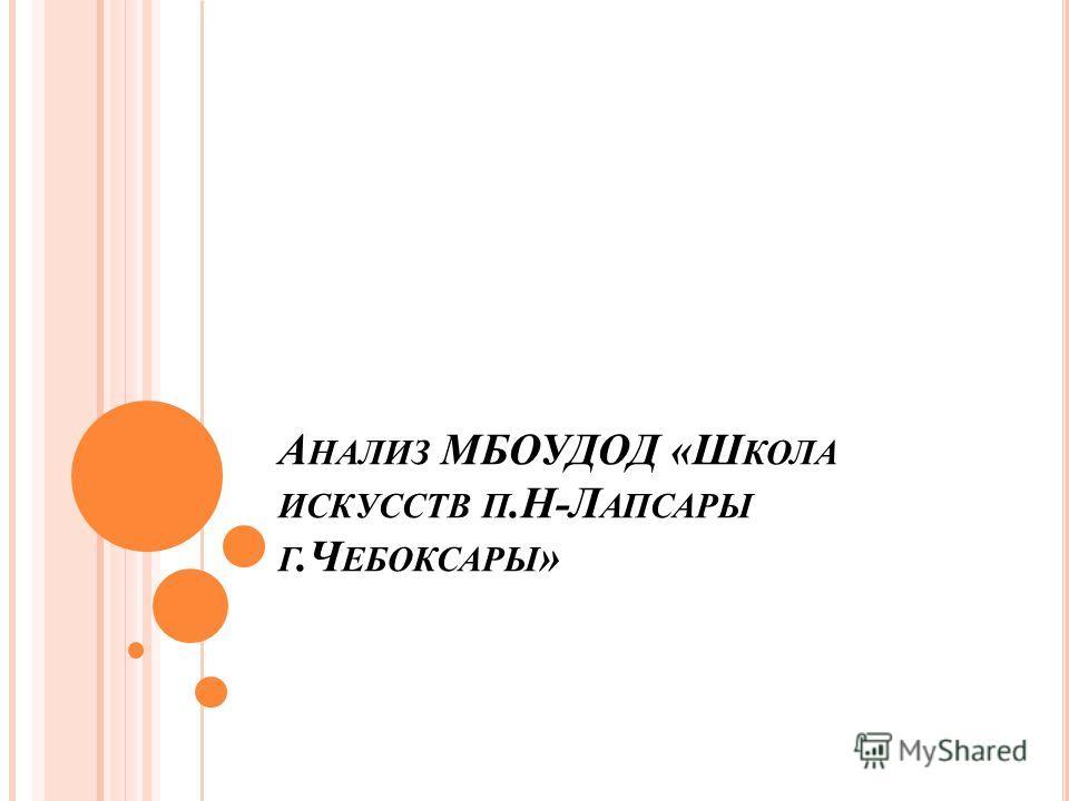 А НАЛИЗ МБОУДОД «Ш КОЛА ИСКУССТВ П.Н-Л АПСАРЫ Г.Ч ЕБОКСАРЫ »