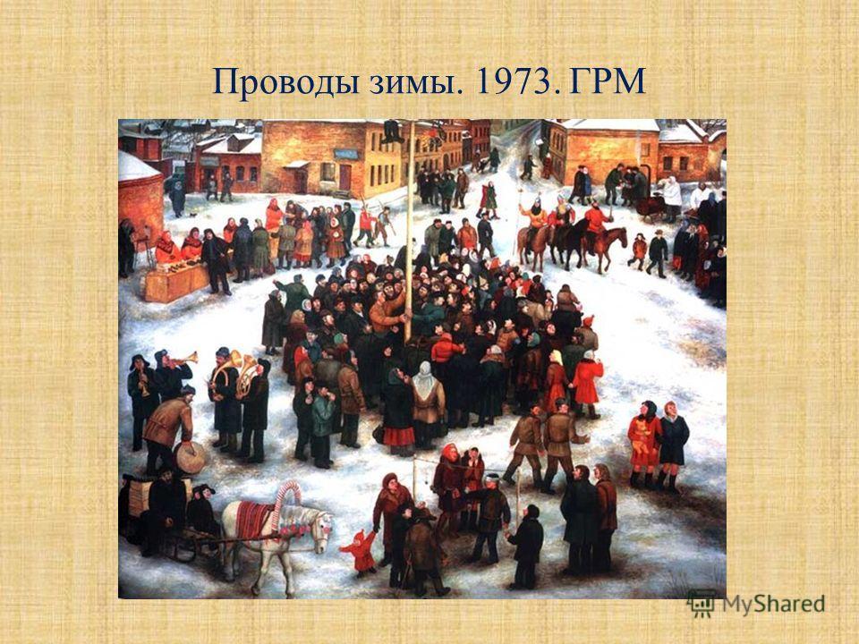 Проводы зимы. 1973. ГРМ