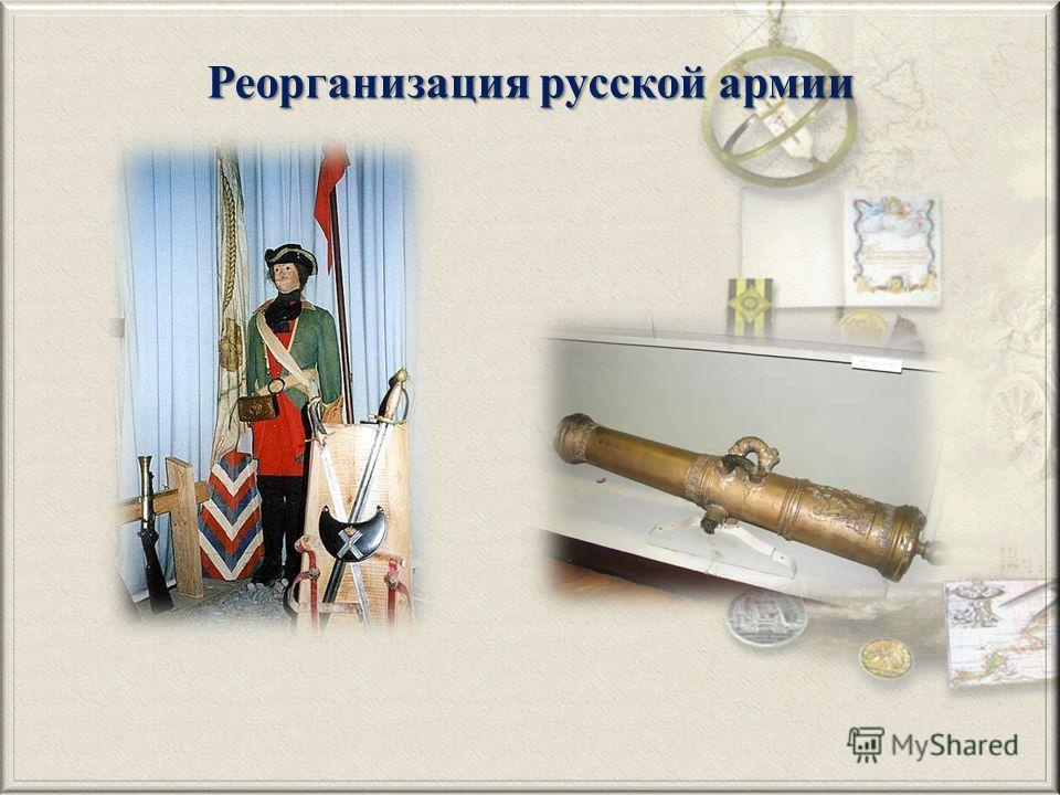 Реорганизация русской армии