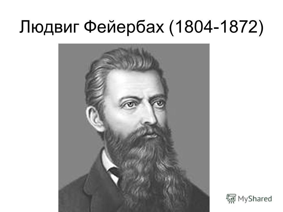 Людвиг Фейербах (1804-1872)
