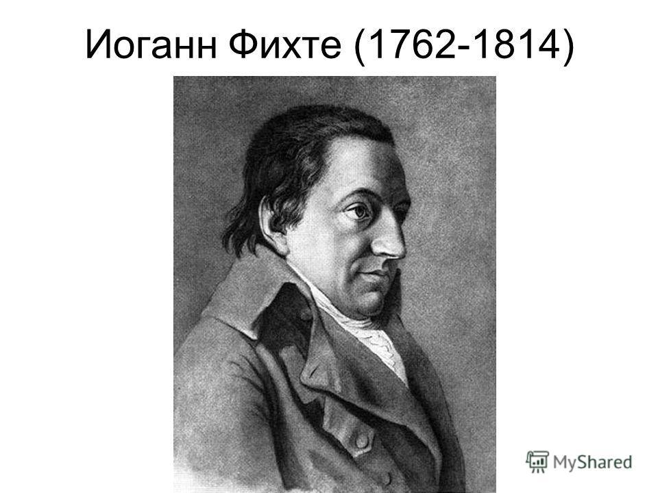 Иоганн Фихте (1762-1814)