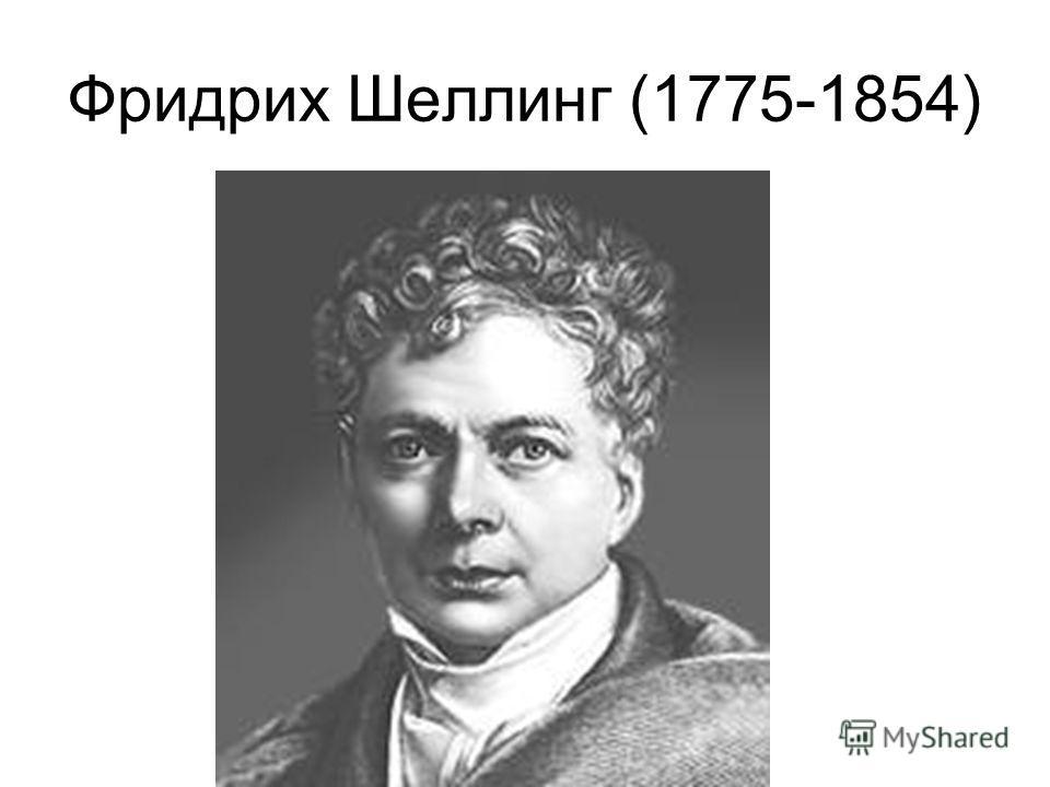 Фридрих Шеллинг (1775-1854)