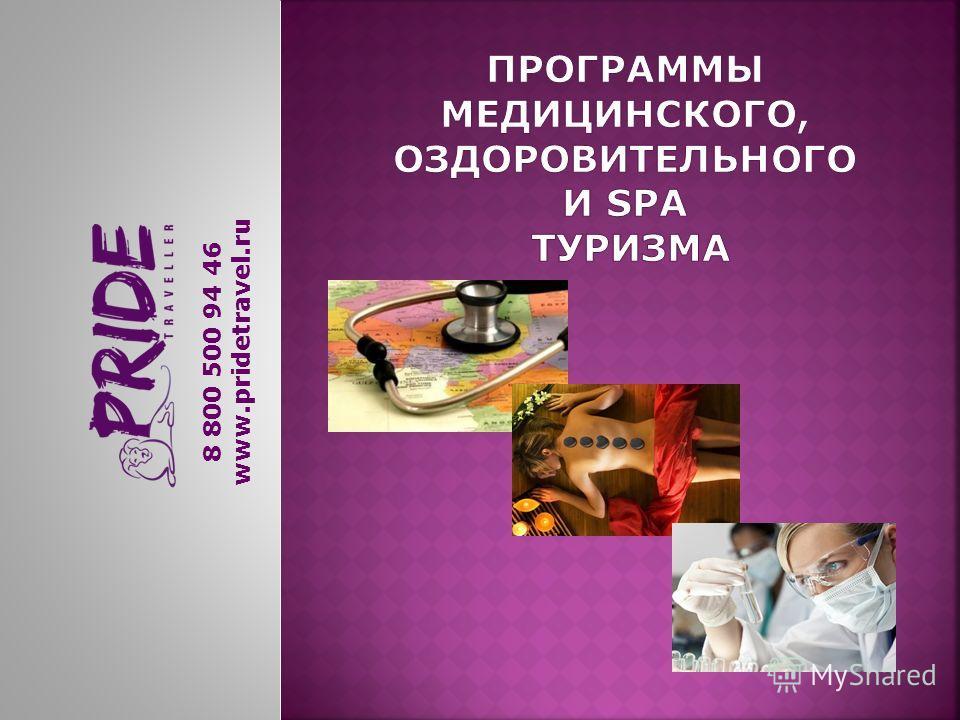 8 800 500 94 46 www.pridetravel.ru