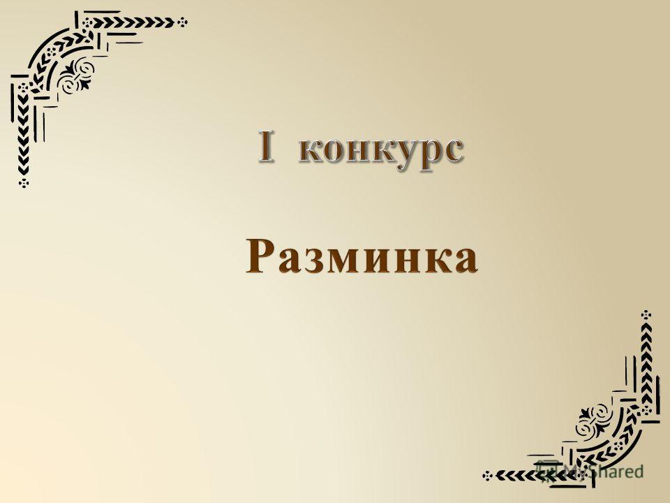 Литературная игра по рассказу И.С.Тургенева «Бежин луг»
