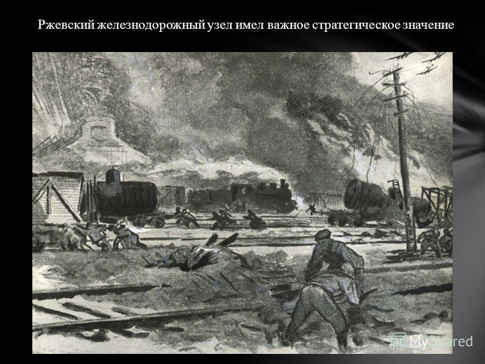 Ржевский железнодорожный узел имел важное стратегическое значение