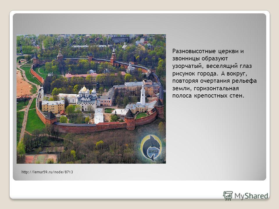 Разновысотные церкви и звонницы образуют узорчатый, веселящий глаз рисунок города. А вокруг, повторяя очертания рельефа земли, горизонтальная полоса крепостных стен. http://lemur59.ru/node/8713