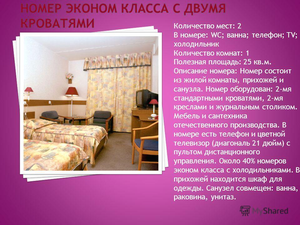 Количество мест: 2 В номере: WC; ванна; телефон; TV; холодильник Количество комнат: 1 Полезная площадь: 25 кв.м. Описание номера: Номер состоит из жилой комнаты, прихожей и санузла. Номер оборудован: 2-мя стандартными кроватями, 2-мя креслами и журна