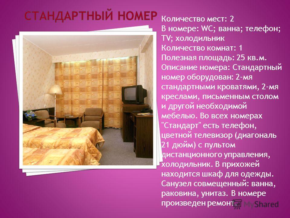 Количество мест: 2 В номере: WC; ванна; телефон; TV; холодильник Количество комнат: 1 Полезная площадь: 25 кв.м. Описание номера: Стандартный номер оборудован: 2-мя стандартными кроватями, 2-мя креслами, письменным столом и другой необходимой мебелью