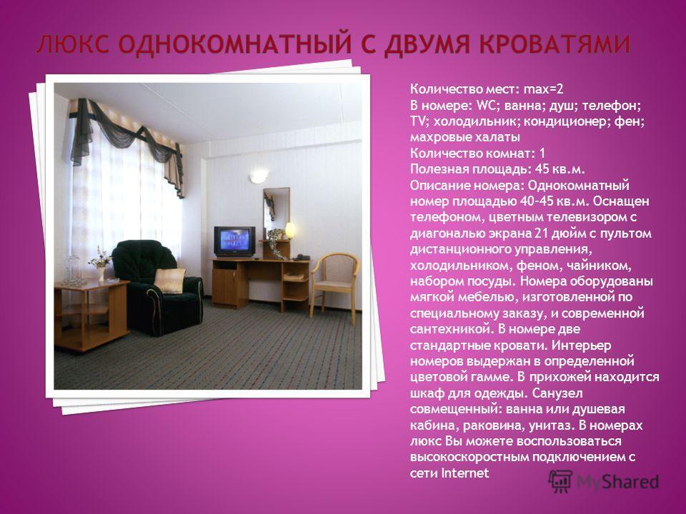 Количество мест: max=2 В номере: WC; ванна; душ; телефон; TV; холодильник; кондиционер; фен; махровые халаты Количество комнат: 1 Полезная площадь: 45 кв.м. Описание номера: Однокомнатный номер площадью 40-45 кв.м. Оснащен телефоном, цветным телевизо