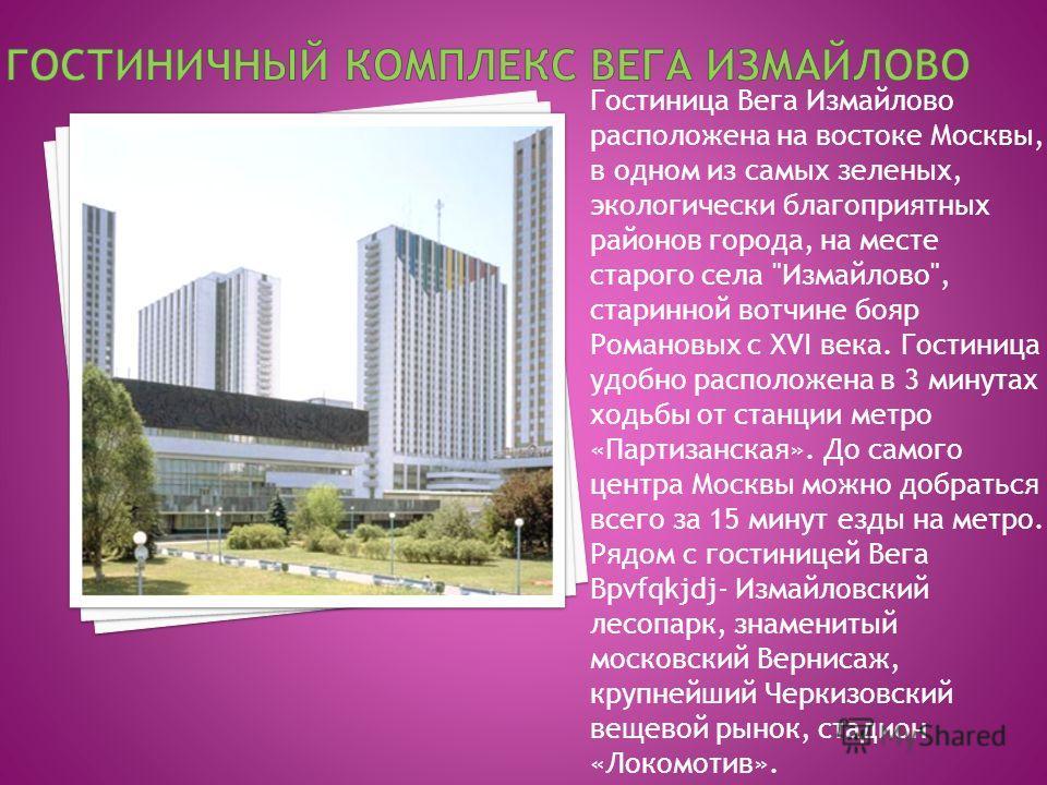 Гостиница Вега Измайлово расположена на востоке Москвы, в одном из самых зеленых, экологически благоприятных районов города, на месте старого села