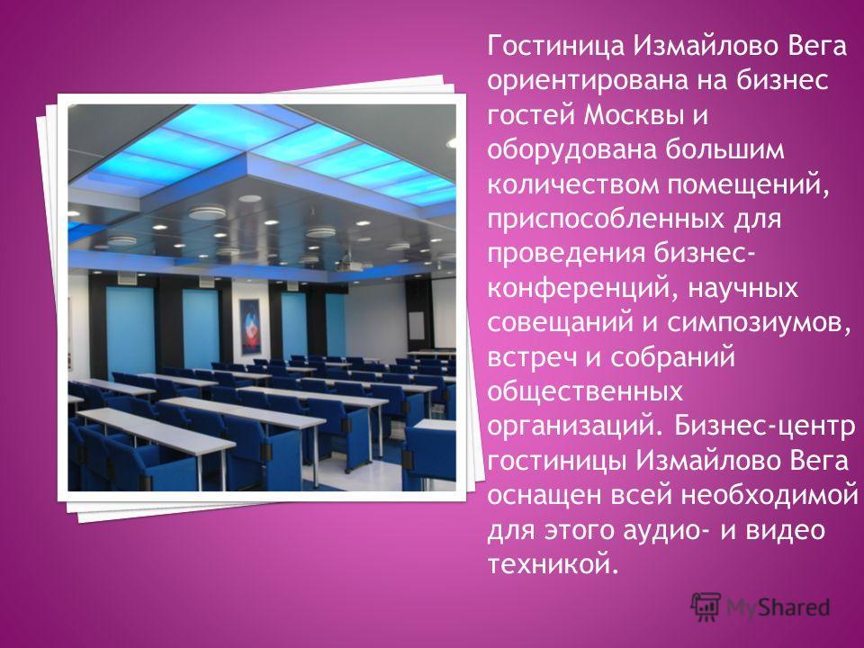 Гостиница Измайлово Вега ориентирована на бизнес гостей Москвы и оборудована большим количеством помещений, приспособленных для проведения бизнес- конференций, научных совещаний и симпозиумов, встреч и собраний общественных организаций. Бизнес-центр