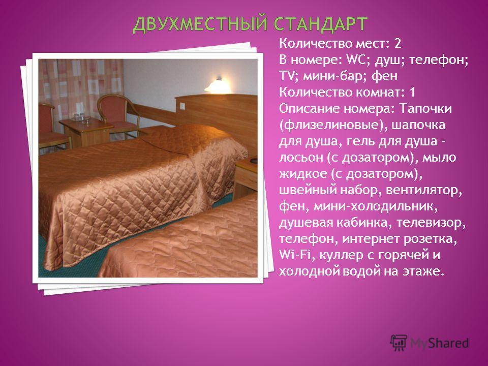 Количество мест: 2 В номере: WC; душ; телефон; TV; мини-бар; фен Количество комнат: 1 Описание номера: Тапочки (флизелиновые), шапочка для душа, гель для душа - лосьон (с дозатором), мыло жидкое (с дозатором), швейный набор, вентилятор, фен, мини-хол