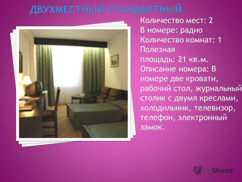 Количество мест: 2 В номере: радио Количество комнат: 1 Полезная площадь: 21 кв.м. Описание номера: В номере две кровати, рабочий стол, журнальный столик с двумя креслами, холодильник, телевизор, телефон, электронный замок.