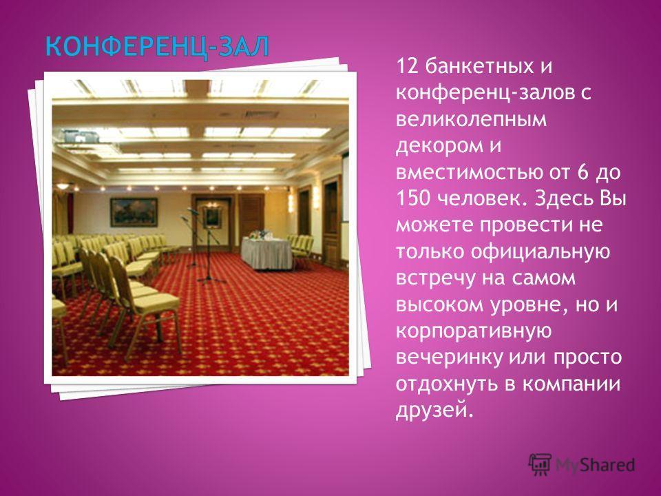 12 банкетных и конференц-залов с великолепным декором и вместимостью от 6 до 150 человек. Здесь Вы можете провести не только официальную встречу на самом высоком уровне, но и корпоративную вечеринку или просто отдохнуть в компании друзей.