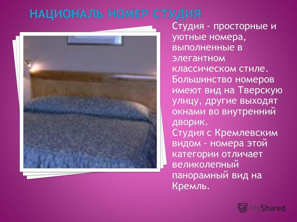 Студия - просторные и уютные номера, выполненные в элегантном классическом стиле. Большинство номеров имеют вид на Тверскую улицу, другие выходят окнами во внутренний дворик. Студия с Кремлевским видом - номера этой категории отличает великолепный па