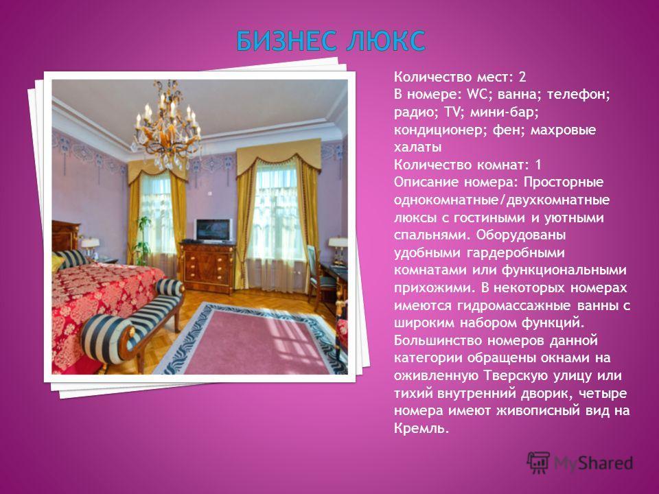 Количество мест: 2 В номере: WC; ванна; телефон; радио; TV; мини-бар; кондиционер; фен; махровые халаты Количество комнат: 1 Описание номера: Просторные однокомнатные/двухкомнатные люксы с гостиными и уютными спальнями. Оборудованы удобными гардеробн