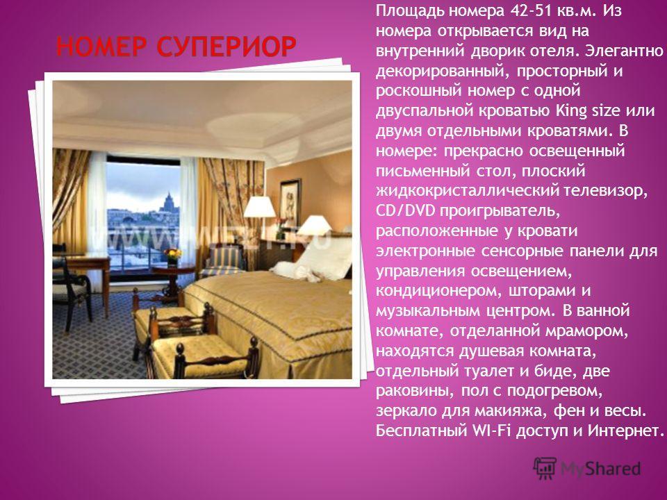Площадь номера 42-51 кв.м. Из номера открывается вид на внутренний дворик отеля. Элегантно декорированный, просторный и роскошный номер с одной двуспальной кроватью King size или двумя отдельными кроватями. В номере: прекрасно освещенный письменный с