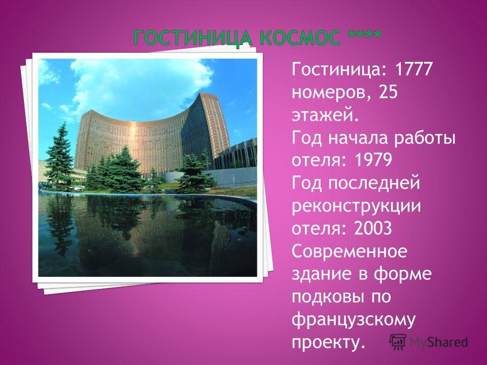 Гостиница: 1777 номеров, 25 этажей. Год начала работы отеля: 1979 Год последней реконструкции отеля: 2003 Современное здание в форме подковы по французскому проекту.