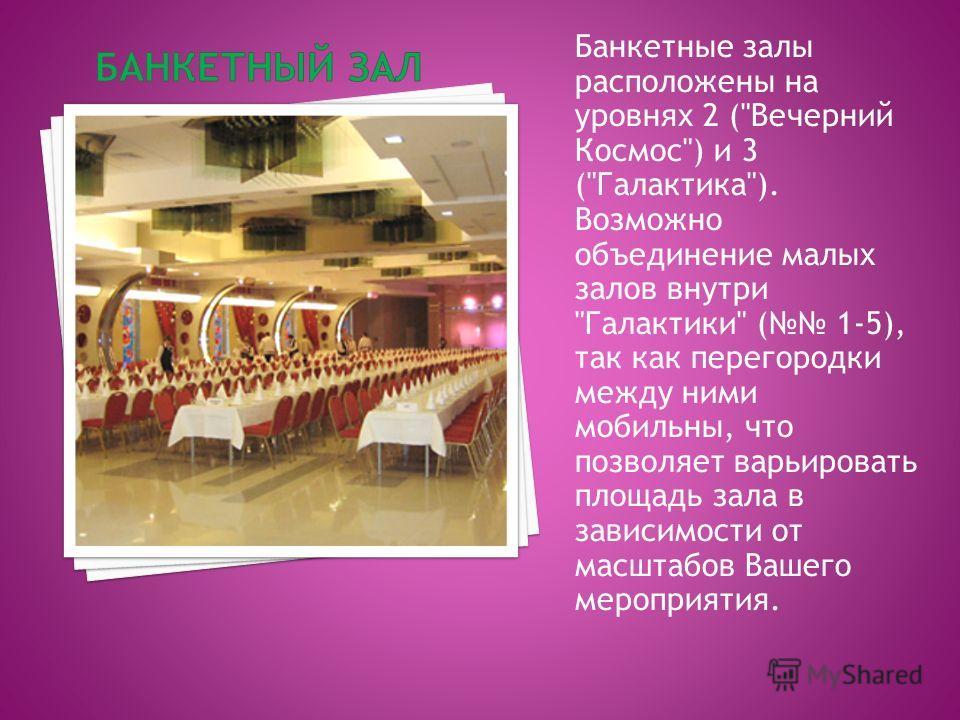 Банкетные залы расположены на уровнях 2 (