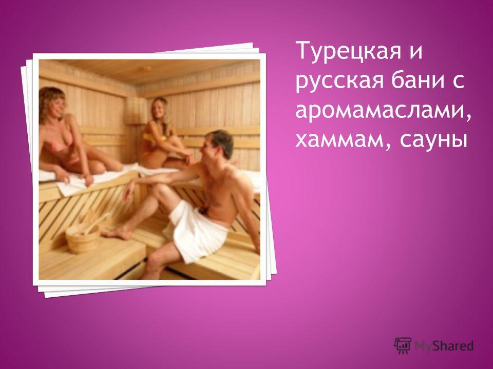 Турецкая и русская бани с аромамаслами, хаммам, сауны
