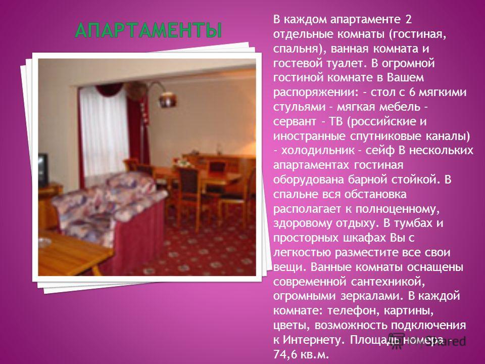 В каждом апартаменте 2 отдельные комнаты (гостиная, спальня), ванная комната и гостевой туалет. В огромной гостиной комнате в Вашем распоряжении: - стол с 6 мягкими стульями - мягкая мебель - сервант - TВ (российские и иностранные спутниковые каналы)