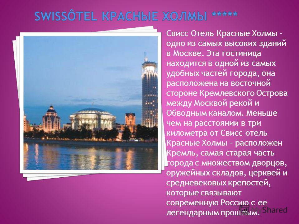 Свисс Отель Красные Холмы - одно из самых высоких зданий в Москве. Эта гостиница находится в одной из самых удобных частей города, она расположена на восточной стороне Кремлевского Острова между Москвой рекой и Обводным каналом. Меньше чем на расстоя