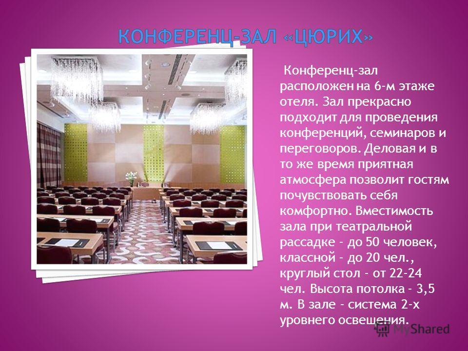 Конференц-зал расположен на 6-м этаже отеля. Зал прекрасно подходит для проведения конференций, семинаров и переговоров. Деловая и в то же время приятная атмосфера позволит гостям почувствовать себя комфортно. Вместимость зала при театральной рассадк