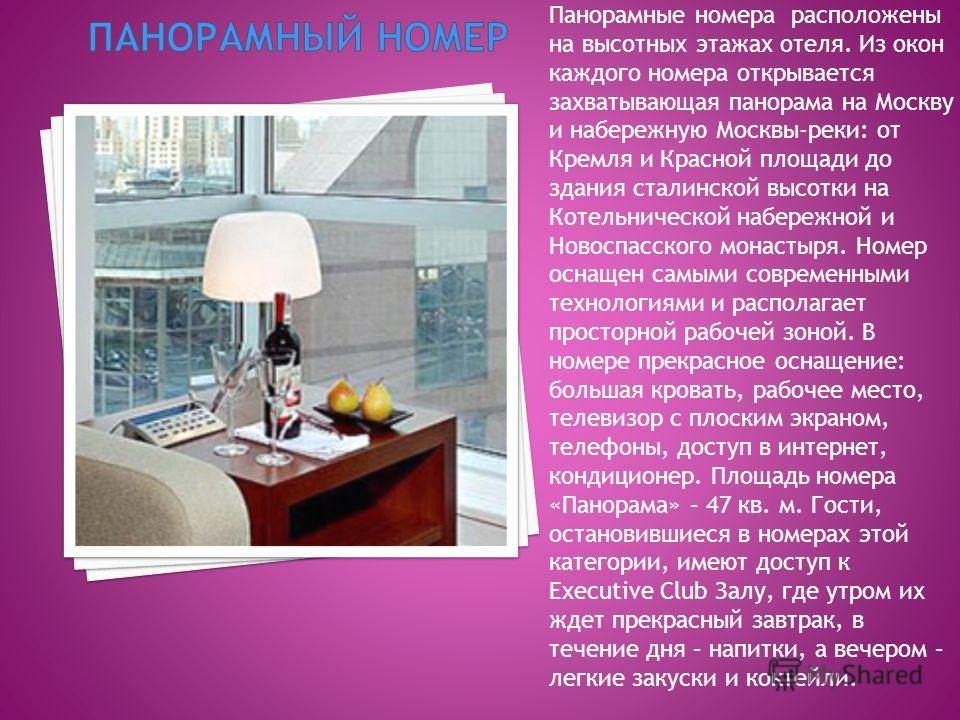Панорамные номера расположены на высотных этажах отеля. Из окон каждого номера открывается захватывающая панорама на Москву и набережную Москвы-реки: от Кремля и Красной площади до здания сталинской высотки на Котельнической набережной и Новоспасског