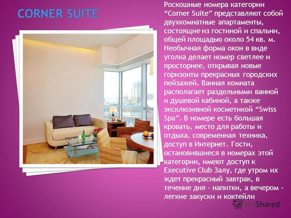 Роскошные номера категории Corner Suite представляют собой двухкомнатные апартаменты, состоящие из гостиной и спальни, общей площадью около 54 кв. м. Необычная форма окон в виде уголка делает номер светлее и просторнее, открывая новые горизонты прекр