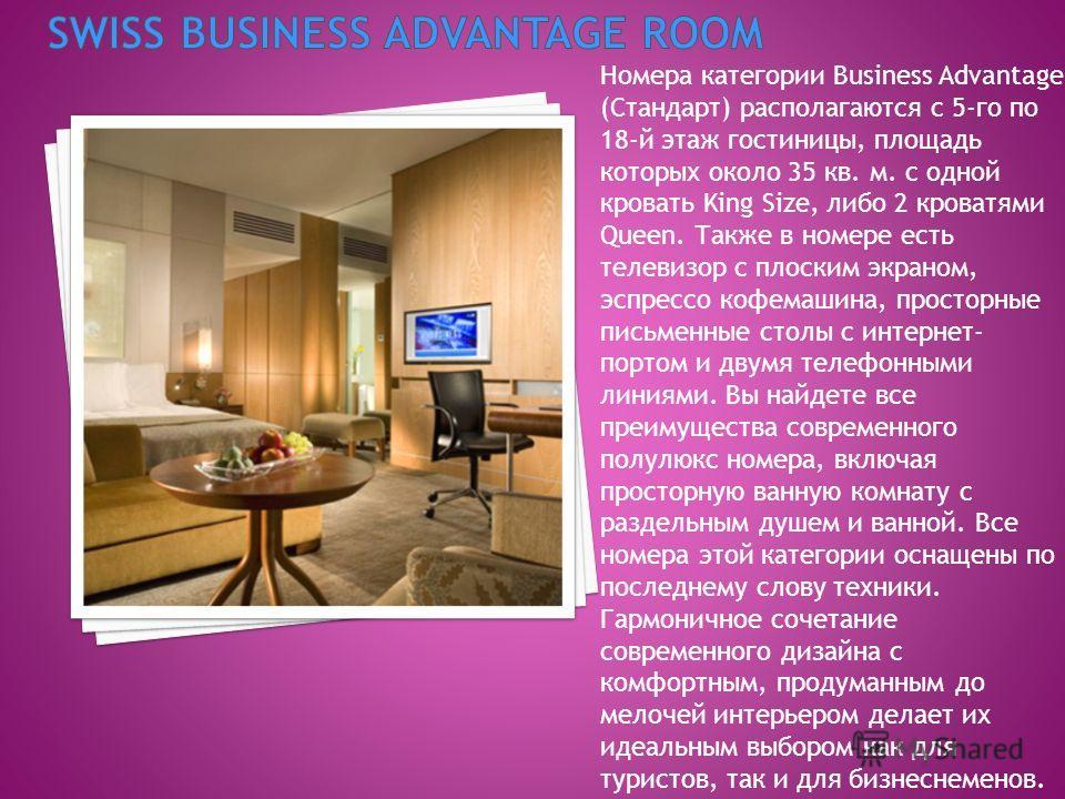 Номера категории Business Advantage (Стандарт) располагаются с 5-го по 18-й этаж гостиницы, площадь которых около 35 кв. м. с одной кровать King Size, либо 2 кроватями Queen. Также в номере есть телевизор с плоским экраном, эспрессо кофемашина, прост