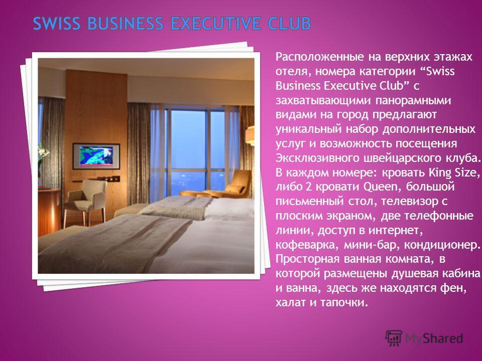 Расположенные на верхних этажах отеля, номера категории Swiss Business Executive Club с захватывающими панорамными видами на город предлагают уникальный набор дополнительных услуг и возможность посещения Эксклюзивного швейцарского клуба. В каждом ном