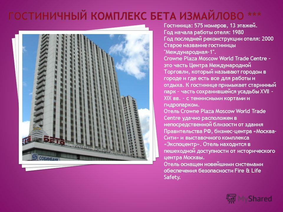 Гостиница: 575 номеров, 13 этажей. Год начала работы отеля: 1980 Год последней реконструкции отеля: 2000 Старое название гостиницы