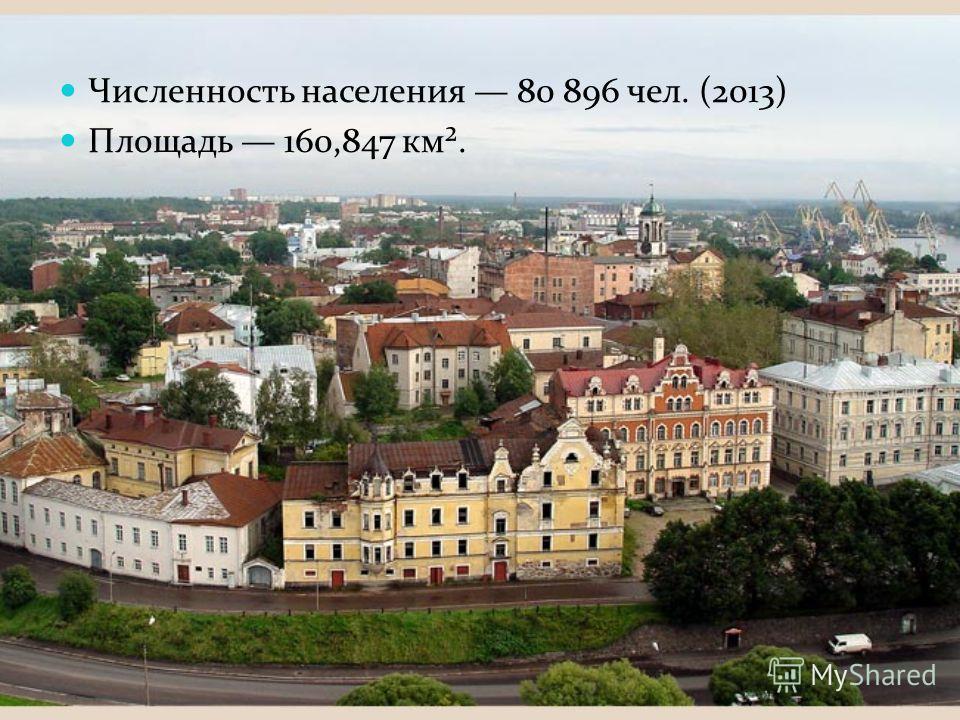 Численность населения 80 896 чел. (2013) Площадь 160,847 км².