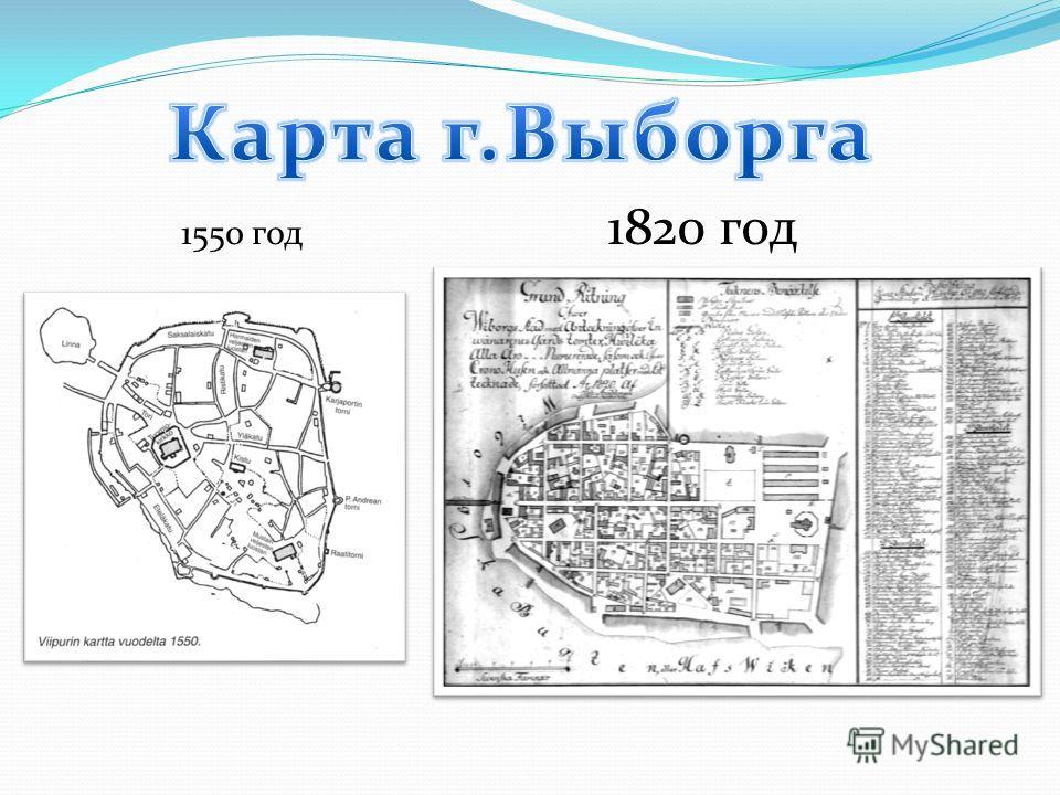 1550 год 1820 год