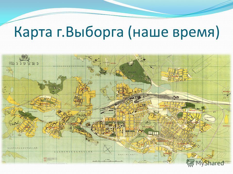 Карта г.Выборга (наше время)