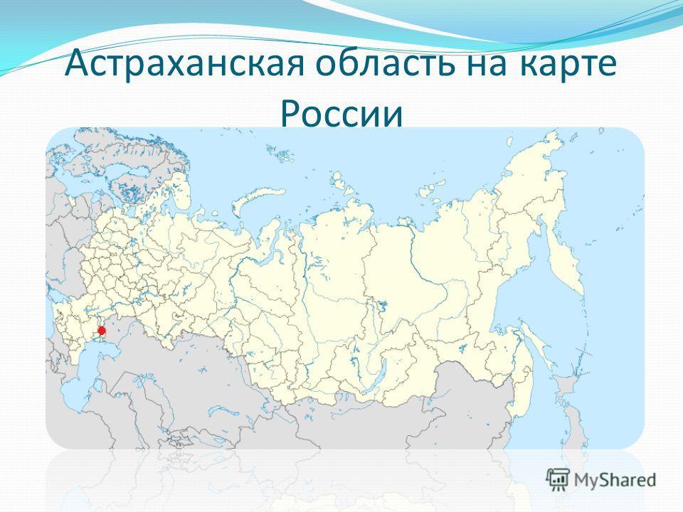Астраханская область на карте России