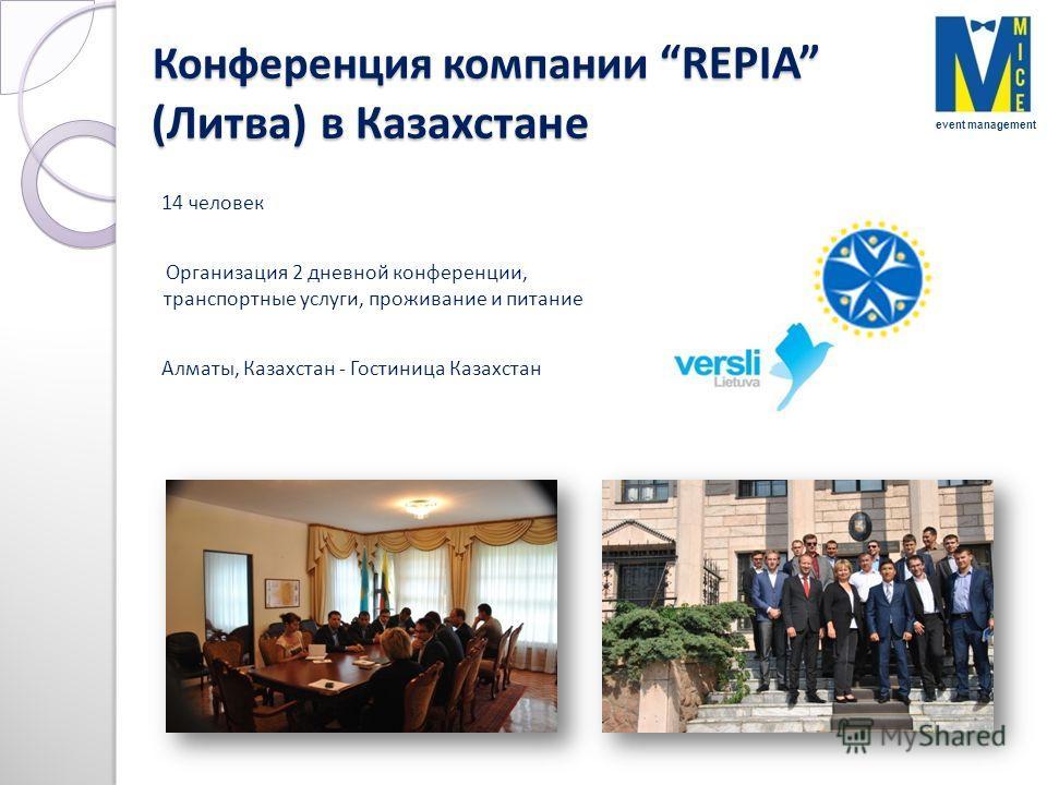 Конференция компании REPIA (Литва) в Казахстане Конференция компании REPIA (Литва) в Казахстане 14 человек Организация 2 дневной конференции, транспортные услуги, проживание и питание Алматы, Казахстан - Гостиница Казахстан event management