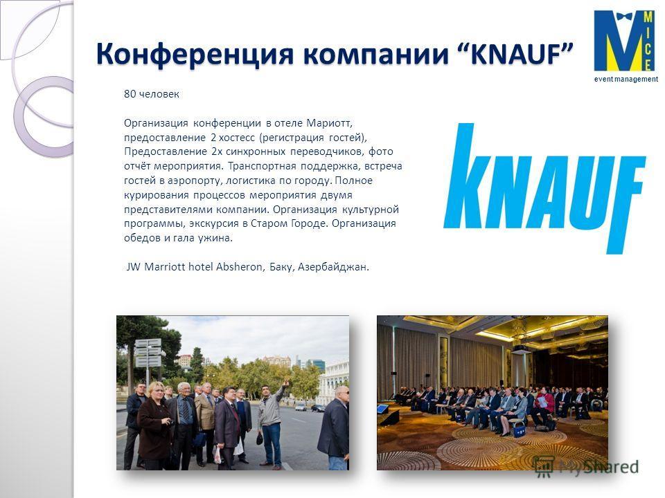 Конференция компании KNAUF 80 человек Организация конференции в отеле Мариотт, предоставление 2 хостесс (регистрация гостей), Предоставление 2х синхронных переводчиков, фото отчёт мероприятия. Транспортная поддержка, встреча гостей в аэропорту, логис