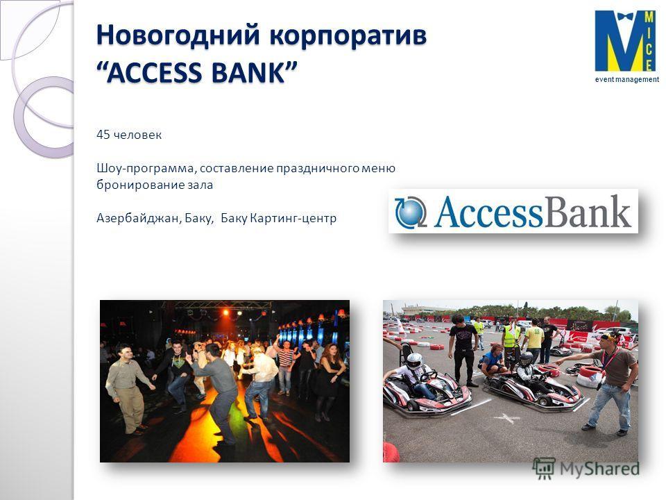 Новогодний корпоративACCESS BANK 45 человек Шоу-программа, составление праздничного меню бронирование зала Азербайджан, Баку, Баку Картинг-центр event management