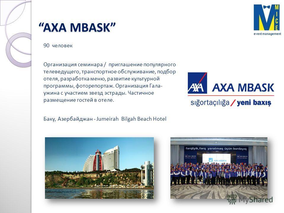 AXA MBASKAXA MBASK 90 человек Организация семинара / приглашение популярного телеведущего, транспортное обслуживание, подбор отеля, разработка меню, развитие культурной программы, фоторепортаж. Организация Гала- ужина с участием звезд эстрады. Частич