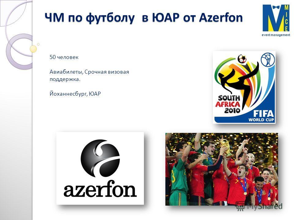ЧМ по футболу в ЮАР от Azerfon event management 50 человек Авиабилеты, Срочная визовая поддержка. Йоханнесбург, ЮАР