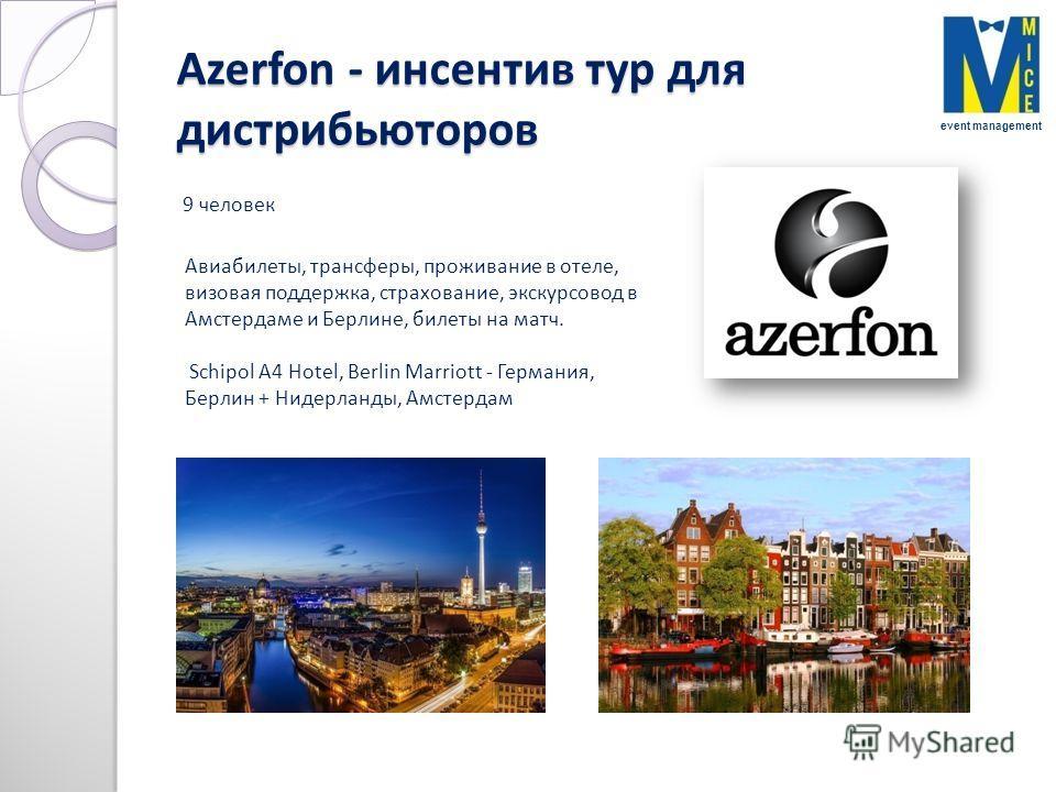 Azerfon - инсентив тур для дистрибьюторов 9 человек Авиабилеты, трансферы, проживание в отеле, визовая поддержка, страхование, экскурсовод в Амстердаме и Берлине, билеты на матч. Schipol A4 Hotel, Berlin Marriott - Германия, Берлин + Нидерланды, Амст