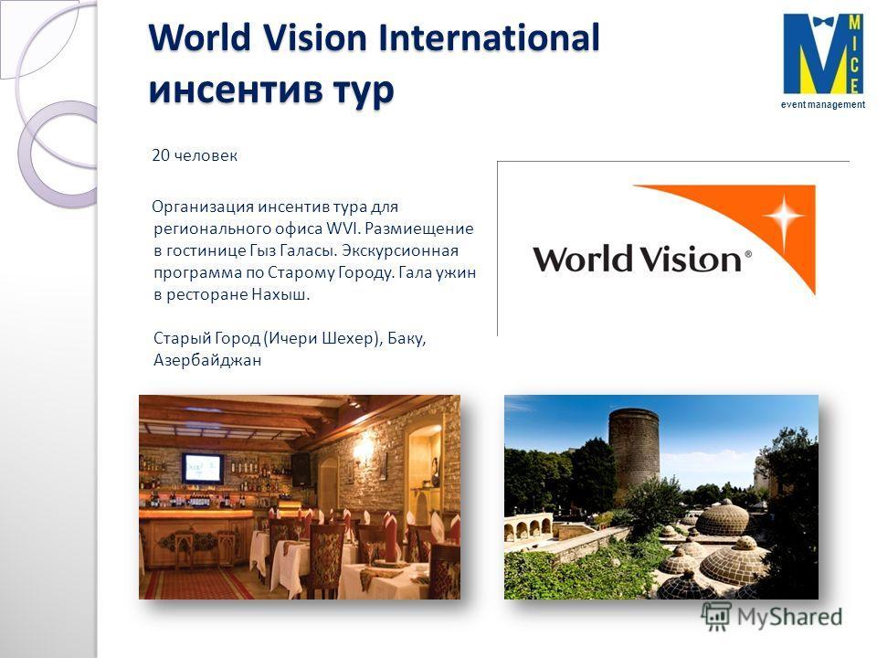 World Vision International инсентив тур 20 человек Организация инсентив тура для регионального офиса WVI. Размиещение в гостинице Гыз Галасы. Экскурсионная программа по Старому Городу. Гала ужин в ресторане Нахыш. Старый Город (Ичери Шехер), Баку, Аз