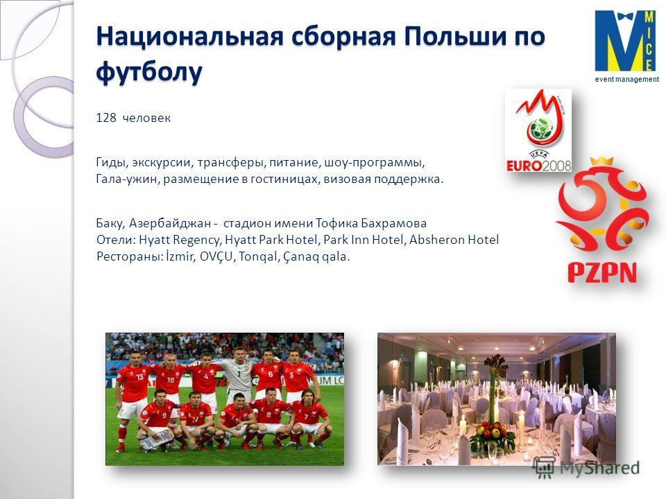 Национальная сборная Польши по футболу 128 человек Гиды, экскурсии, трансферы, питание, шоу-программы, Гала-ужин, размещение в гостиницах, визовая поддержка. Баку, Азербайджан - стадион имени Тофика Бахрамова Отели: Hyatt Regency, Hyatt Park Hotel, P