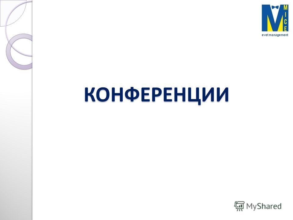 КОНФЕРЕНЦИИ evet management