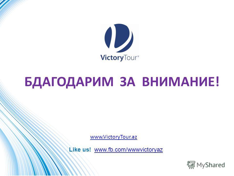БДАГОДАРИМ ЗА ВНИМАНИЕ! www.VictoryTour.az Like us! www.fb.com/wwwvictoryazwww.fb.com/wwwvictoryaz