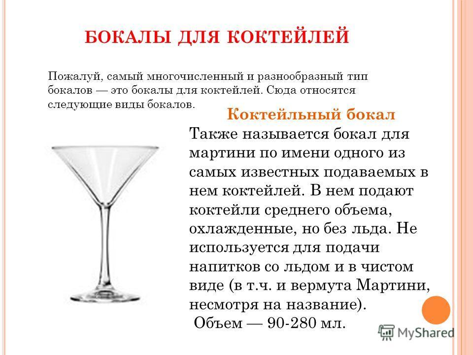БОКАЛЫ ДЛЯ КОКТЕЙЛЕЙ Пожалуй, самый многочисленный и разнообразный тип бокалов это бокалы для коктейлей. Сюда относятся следующие виды бокалов. Коктейльный бокал Также называется бокал для мартини по имени одного из самых известных подаваемых в нем к