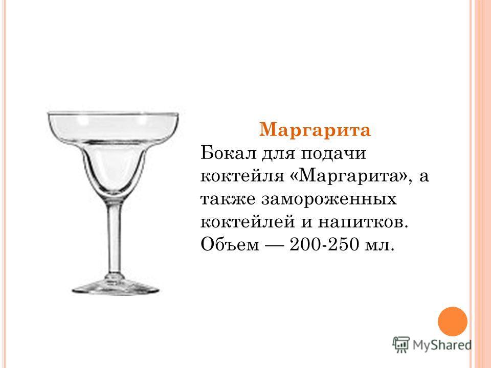 Маргарита Бокал для подачи коктейля «Маргарита», а также замороженных коктейлей и напитков. Объем 200-250 мл.