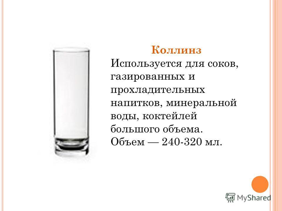 Коллинз Используется для соков, газированных и прохладительных напитков, минеральной воды, коктейлей большого объема. Объем 240-320 мл.