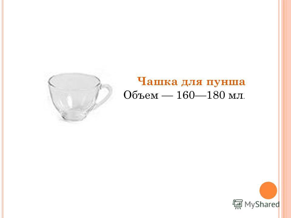 Чашка для пунша Объем 160180 мл.